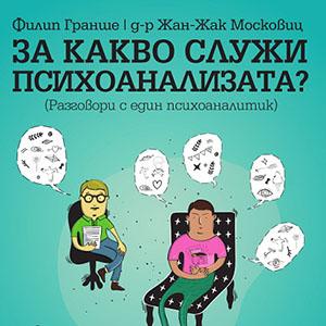 Корицата на книгата За какво служи психоанализата