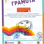 gramota-moyat-avatar